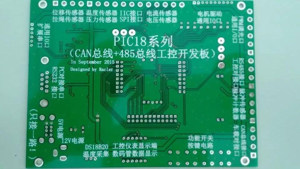 """""""物联网模块PIC系列CAN总线+485总线工控开发板"""