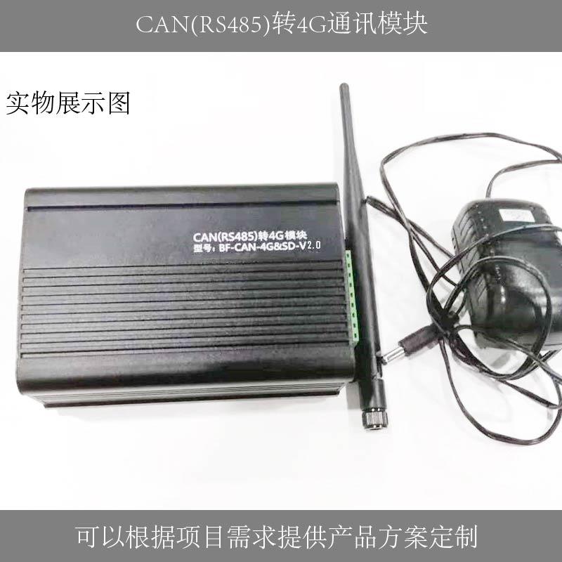 升级版工业级CAN 转 4G通讯模块 Version 2.0