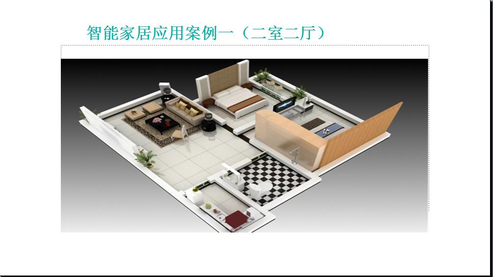 """""""智能家居套房两室两厅智能系统定制"""