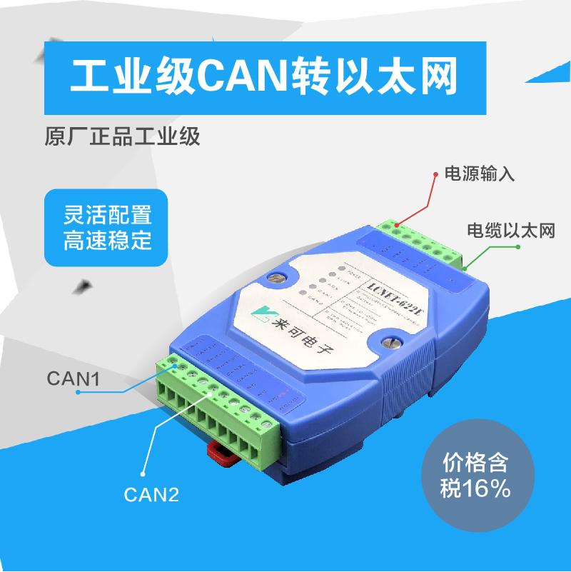 CAN总线转以太网工业级隔离型通讯模块
